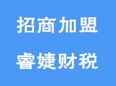 睿婕财税招商加盟
